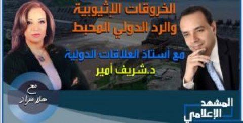 دكتور شريف أمير فى حوار صريح مع الإعلامية السورية هلا مراد عن أزمة سد النهضة ١٦ يوليو ٢٠٢١
